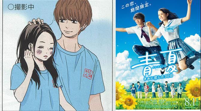 原作者の南波あつこ先生も胸キュン!映画『青夏 きみに恋した30日』へ感想コメント!