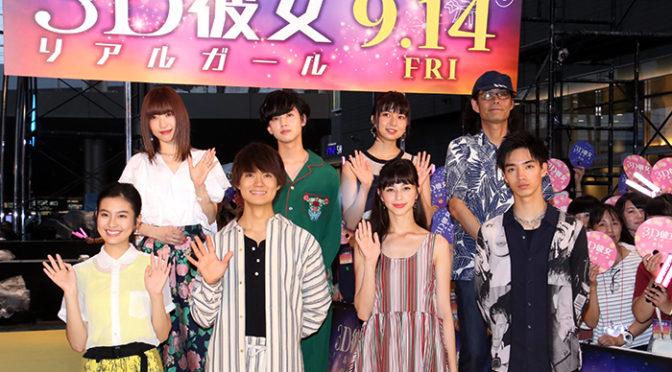 中条あやみ、佐野勇斗 ら夏の初デートファッションで登場『3D彼女 リアルガール』Jプレミア