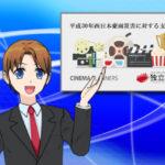 『西日本豪雨災害に対する支援金募集Donation Theater』配信開始!話題の『カメ止め』上田慎一郎も参加!