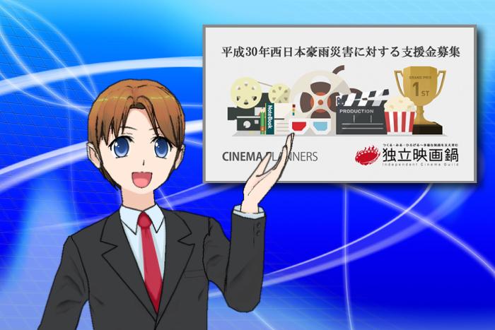 深田晃司~松本花奈まで多くの監督ら賛同!映画で寄付する『Donation Theater』西日本豪雨災害への支援金募集