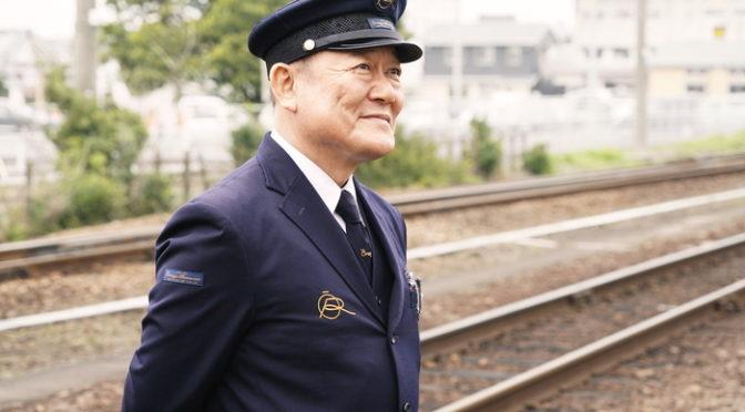 『かぞくいろ―RAILWAYS わたしたちの出発―』釜山国際映画祭出品決定!