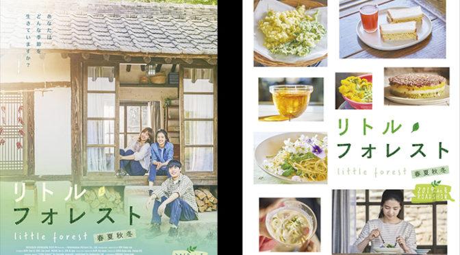『リトル・フォレスト 春夏秋冬』美しい特別な四季が映し出される特報映像到着