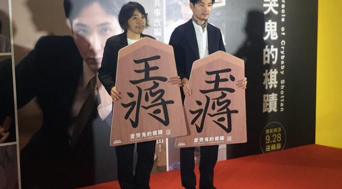 松田龍平、豊田利晃監督 登壇台湾プレミア!「泣き虫しょったんの奇跡」