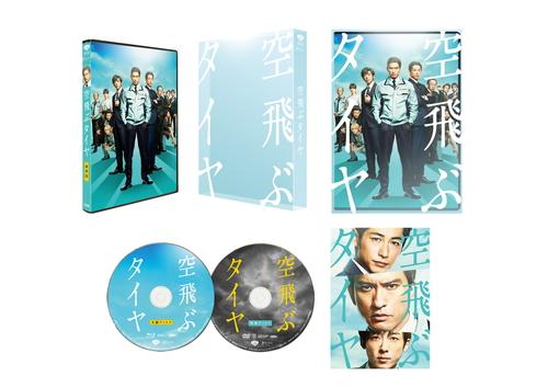 「空飛ぶタイヤ」Blu-ray&DVD表記
