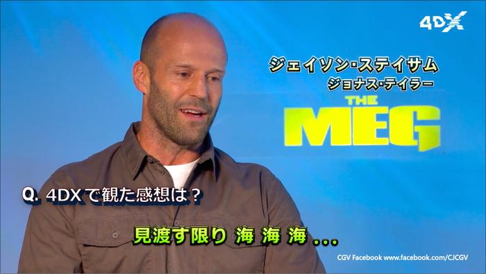 『MEG ザ・モンスター』4DX上映決定!ジェイソン・ステイサムが臨場感をプッシュ!特別映像解禁!