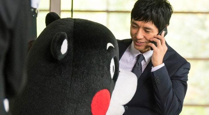 西島秀俊がくまモンに見せるキュートな笑顔に萌え!『オズランド』くまモンからコメント到着!