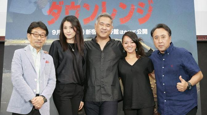 映画『ダウンレンジ』ジャパンプレミアに芸能人&インフルエンサーら約70名!