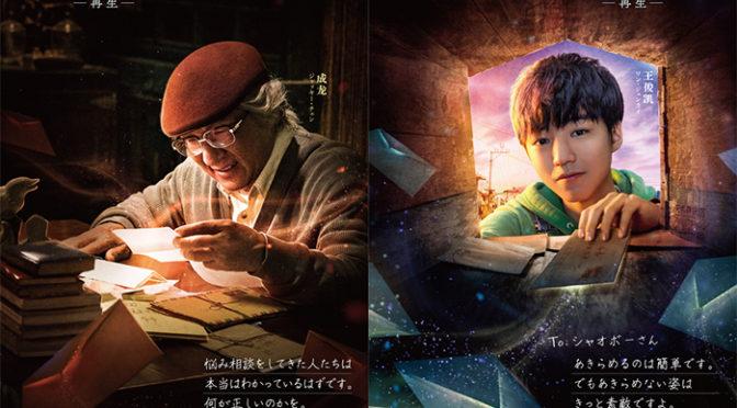 ワン・ジュンカイ『ナミヤ雑貨店の奇蹟-再生-』キャラクターポスターが8種一挙解禁