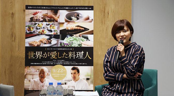 映画ソムリエ・東紗友美 ENEKO Tokyoで映画と食を語った!『世界が愛した料理人』特別試写会