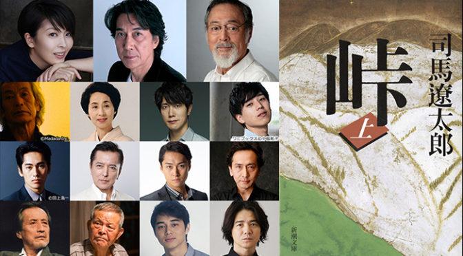 司馬遼太郎の名著、初の映像化!主演:役所広司 映画『峠 最後のサムライ』