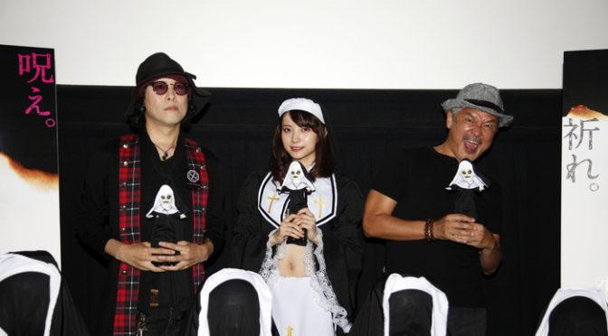 平山夢明先生とレイヤー桃月なしこが『死霊館のシスター』オールナイト上映トークイベントに!
