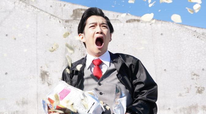 千葉雄大が変幻自在にブッ飛びキャラ 映画『音量を上げろタコ!』