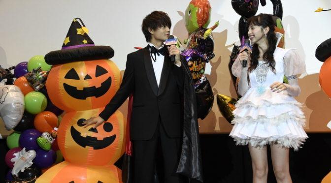 中条あやみ&佐野勇斗が劇中のハロウィン衣装でイベント!『3D彼女 リアルガール』
