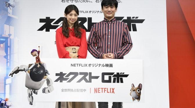 劇団ひとり、小倉優子が消したいメモリーは・・・映画『ネクスト ロボ』親子試写会で!