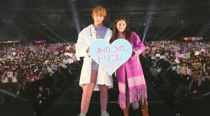 新木優子、杉野遥亮 登場に!東京ガールズコレクション観客がトリコに!