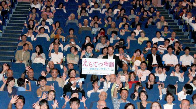横澤夏子 超タイトスケジュール!で福井舞台挨拶『えちてつ物語』