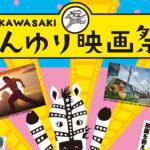 KAWASAKIしんゆり映画祭・全プログラム発表!