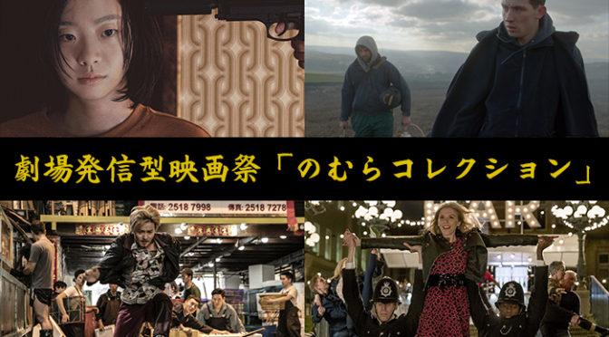 「のむらコレクション」(通称:のむコレ)シネマート新宿/心斎橋 今年も開催決定!