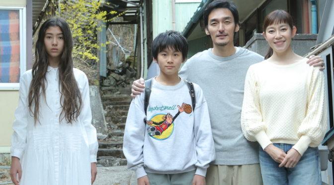 山﨑光×新音×草彅 剛×須藤理彩「まく子」第一弾チラシが完成