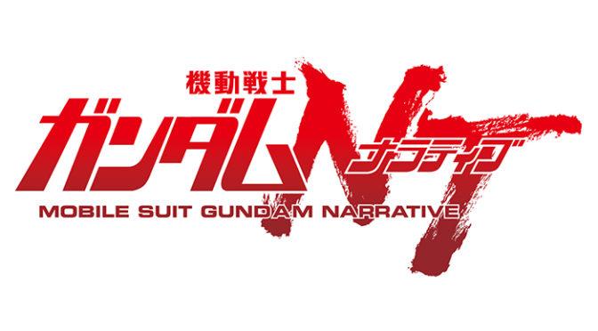 『機動戦士ガンダムNT』キャスト登壇のイベント開催決定