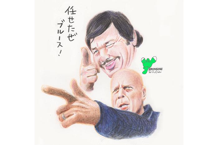 任せたぜ、ブルース!『デス・ウィッシュ』みうらじゅんイラスト &アントニオ猪木、武藤敬司ら多数応援コメント