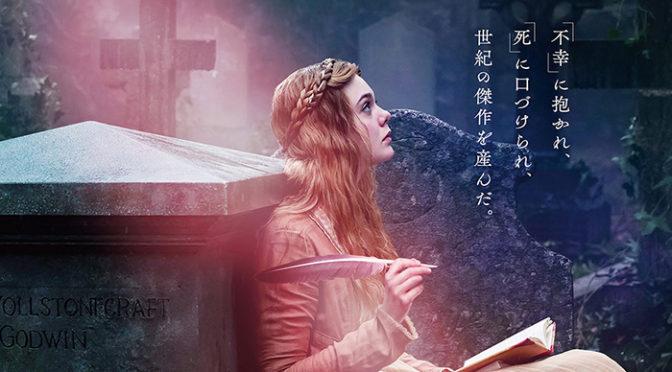 エル・ファニング『メアリーの総て』日本公開&邦題決定!ポスタービジュアル解禁