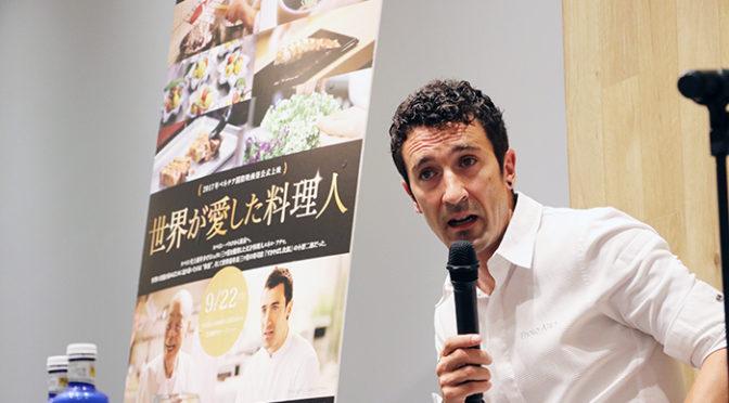 天才料理人エネコ・アチャ来日!『世界が愛した料理人』公開記念試食会付きトークショーレポ