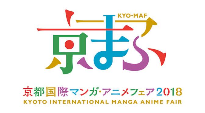 いよいよ今週末「京まふ」こと『京都国際マンガ・アニメフェア2018』開催!