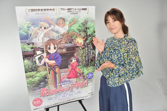 子供に見せたい!木下優樹菜 劇場版『若おかみは小学生!』CMオピニオンに就任!