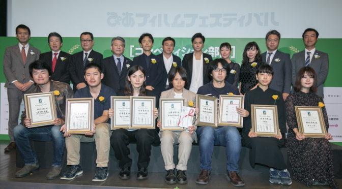 第40回ぴあフィルムフェスティバル受賞結果発表!