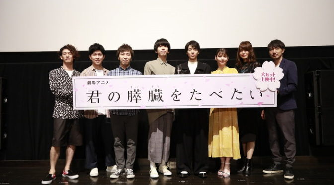 高杉真宙、Lynn、藤井ゆきよとsumika登壇「君の膵臓をたべたい」大ヒット舞台挨拶
