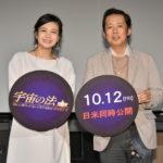 千眼美子・山口敏太郎がプラネタリュームで宇宙談義『宇宙の法―黎明編―』公開記念