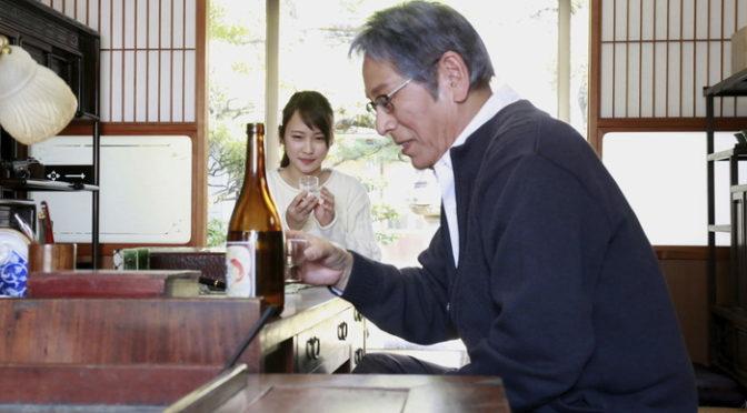 川栄李奈 主演映画『恋のしずく』新場面写真:大杉漣と酒を飲み交わすなどが解禁。
