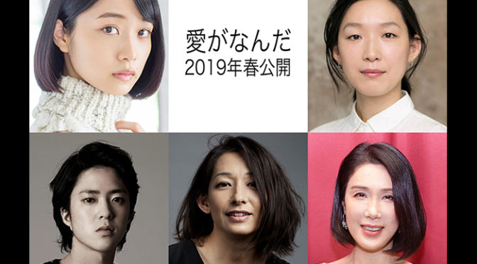 岸井ゆき x 成田凌『愛がなんだ』追加キャストに深川麻衣、若葉竜也ら5名発表