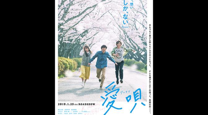 横浜流星・清原果耶・飯島寛騎 名曲「愛唄」が響き渡る特報解禁!