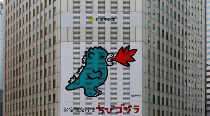 『新宿クリエイターズ・フェスタ2018』新宿観光特使に「ちびゴジラ」