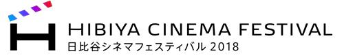 日比谷シネマフェスティバル_logo