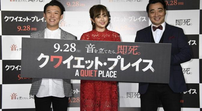 菊地亜美とジャンポケ斉藤 「音を立てたら即アウト」なゲームに挑戦!『クワイエット・プレイス』