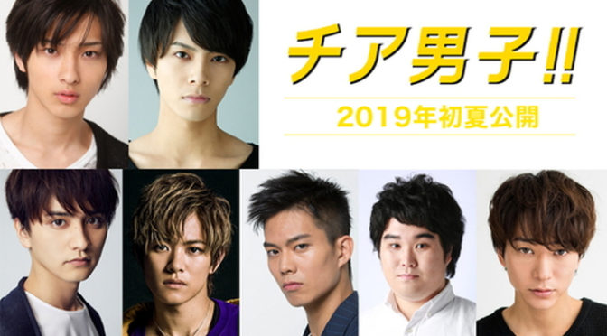 『チア男子!! 』に浅香航大、瀬戸利樹、岩谷翔吾、菅原 健、小平大智 出演決定!