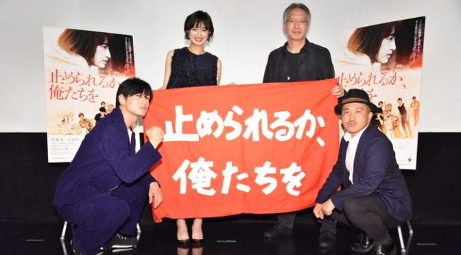門脇麦、井浦新、白石和彌監督登壇!映画『止められるか、俺たちを』完成披露上映会舞台挨拶