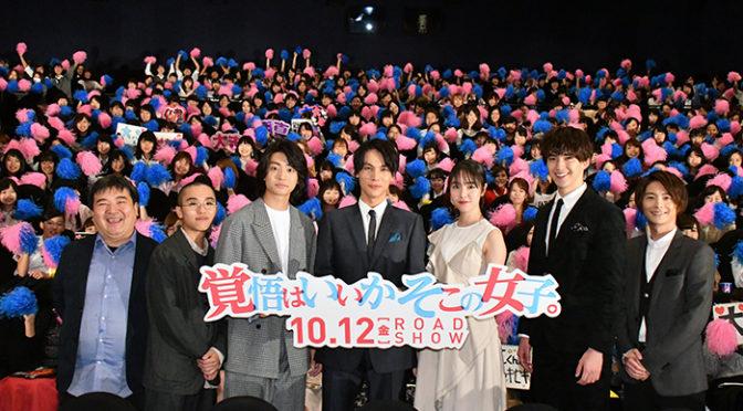 中川大志・伊藤健太郎ら男子キャストゲームに大盛り上がり!『覚悟はいいかそこの女子。』完成披露上映会