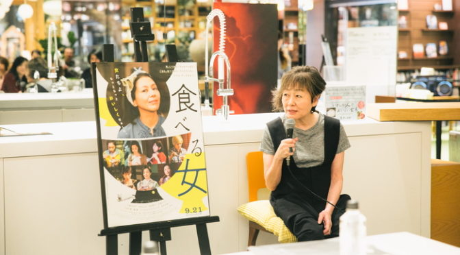 映画『食べる女』作者・脚本・プロデュースの筒井ともみトークイベントレポ