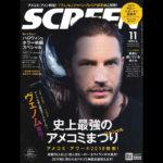 映画雑誌「SCREEN 11月号」読者が選ぶアメコミ・アワード2018発表号!ハロウィン&ホラー映画大特集!