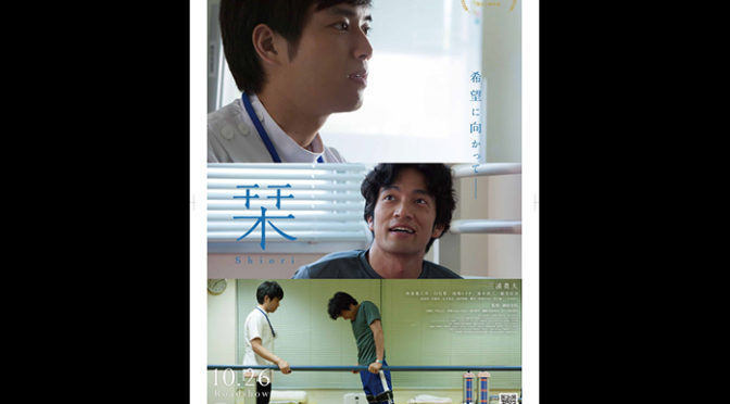 映画『栞』完成披露上映会実施、三浦貴大、阿部進之介、白石聖、池端レイナ登壇決定!