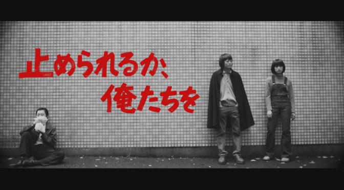 門脇麦・井浦新・白石和彌監督 登壇『止められるか、俺たちを』完成披露上映会決定!