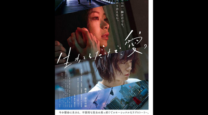 衝突する趣里と菅田将暉『生きてるだけで、愛。』本予告、ついに解禁
