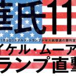 超過激マイケル・ムーア砲、トランプ直撃。予告日本上陸!新作 『華氏119』