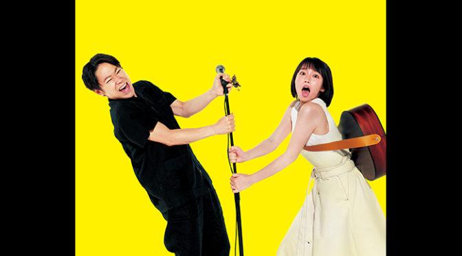 映画『音量を上げろタコ!』阿部サダヲと吉岡里帆デュエットバージョン主題歌MVメイキング映像解禁!