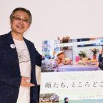 松尾貴史 散りばめられた魅力を語った!『顔たち、ところどころ』初日イベント