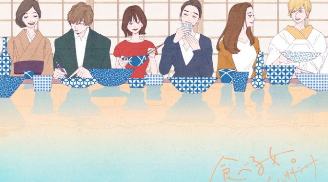 マキヒロチ・進藤やす子・山科ティナ「食べる女」を描く!イラスト&コメント到着!